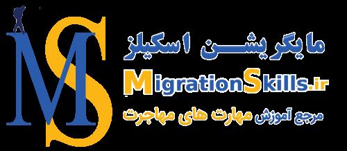 مایگریشن اسکیلز مرجع آموزش مهارت های مهاجرت
