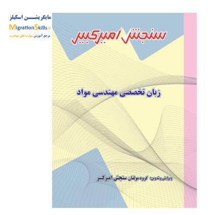 زبان تخصصی مهندسی مواد