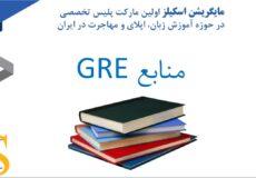 منابع GRE