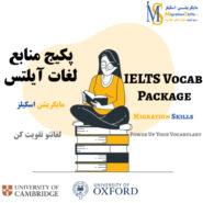 آموزش لغات آیلتس