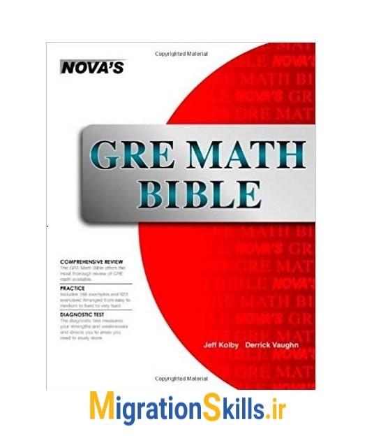 [تصویر:  GRE-Math.jpg]