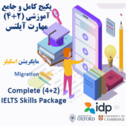 IELTS-package
