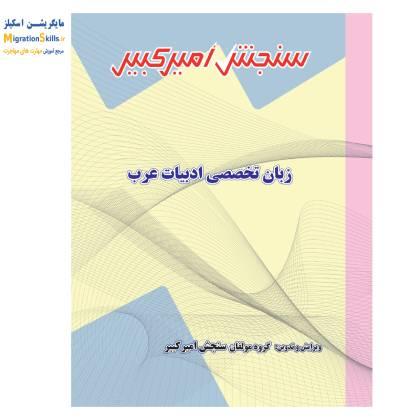 زبان تخصصی ادبیات عرب