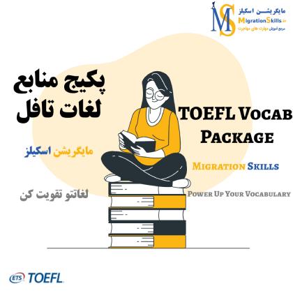 آموزش لغات تافل