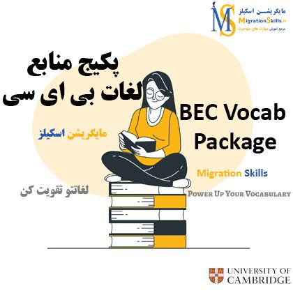 لغات BEC