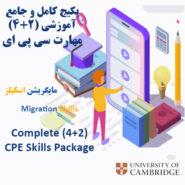 آموزش CPE