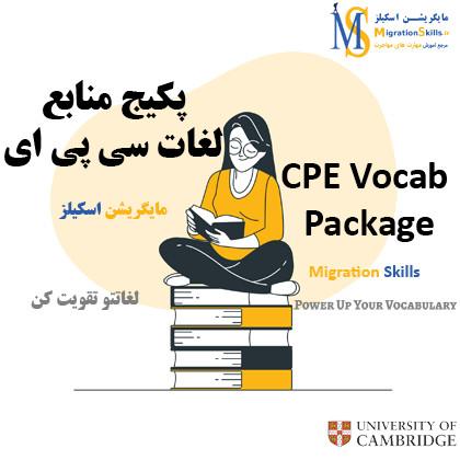 لغات CPE