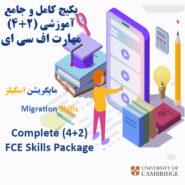 آموزش FCE