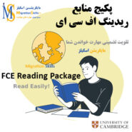 ریدینگ FCE