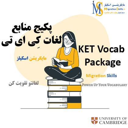 لغات KET