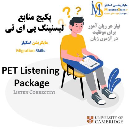 لیسنینگ PET