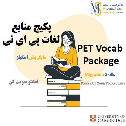 لغات PET