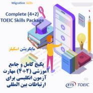 آموزش TOEIC