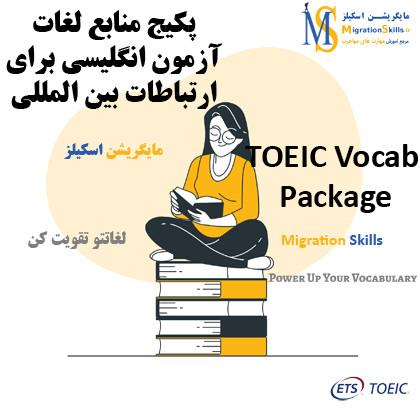 لغات TOEIC